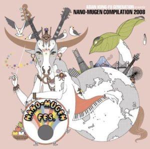 V.A『ASIAN KUNG-FU GENERATION presents NANO-MUGEN COMPILATION 2008』