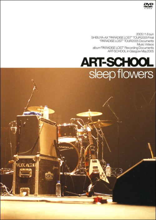 ART-SCHOOL【sleep-flowers】
