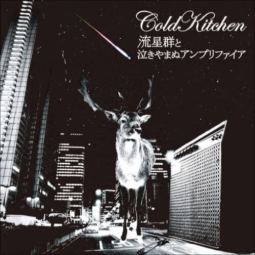 COLD KITCHEN【流星群と泣きやまぬアンプリファイア】