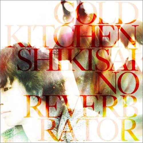 COLD KITCHEN / Single『色彩のリヴァーブレータ』