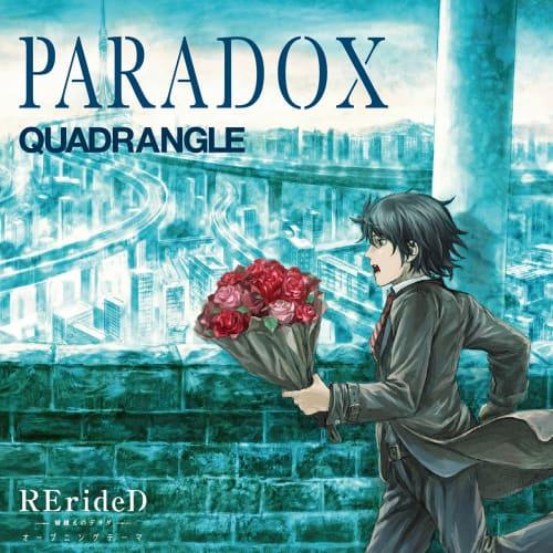 TVアニメ「RErideD-刻越えのデリダ-」OPテーマQUADRANGLE『PARADOX』